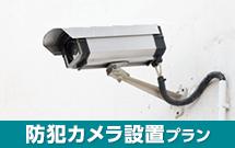 防犯カメラ設置プラン