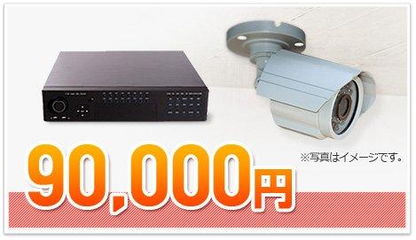 90,000円 ※写真はイメージです。