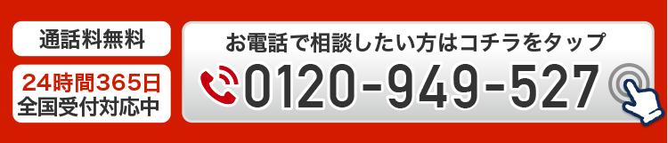 今すぐお電話で相談したい方はコチラをタップ0120-949-527