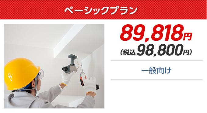 ベーシックプラン90,000円~一般向け