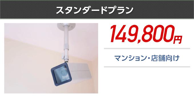 スタンダードプラン150,000円~マンション・店舗向け