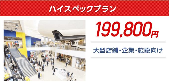 ハイスペックプラン200,000円~大型店舗・企業・施設向け