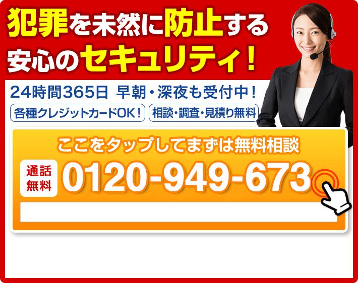 まずは、お気軽にお電話ください!24時間365日受付中・日本全国対応可能!早朝でも深夜でもサポートいたします!0120-949-527 調査見積り無料 クレジット各種OK