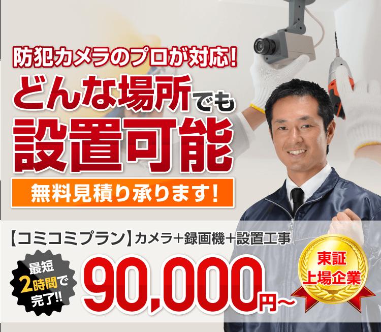 防犯カメラのプロが対応 どんな場所でも設置可能 最短2時間で完了 すべてコミコミ90,000円~