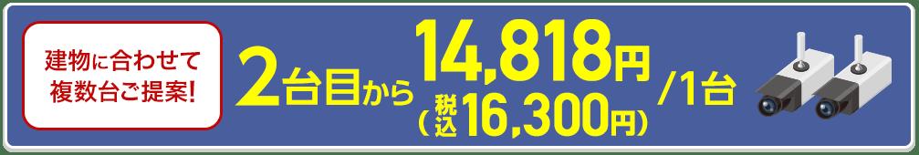 2台目以降1台14,800円(税抜)