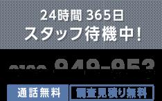 24時間365日 サポートいたします!日本全国受付対応中!0120-949-953