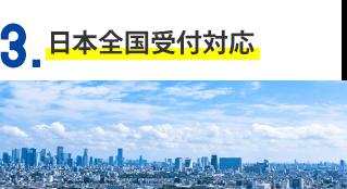3.日本全国受付対応